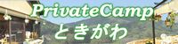PrivateCampときがわ